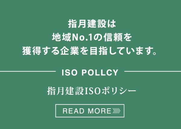 指月建設ISOポリシー